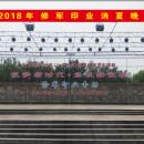 大王文化广场-2018修军印业消夏晚会专场